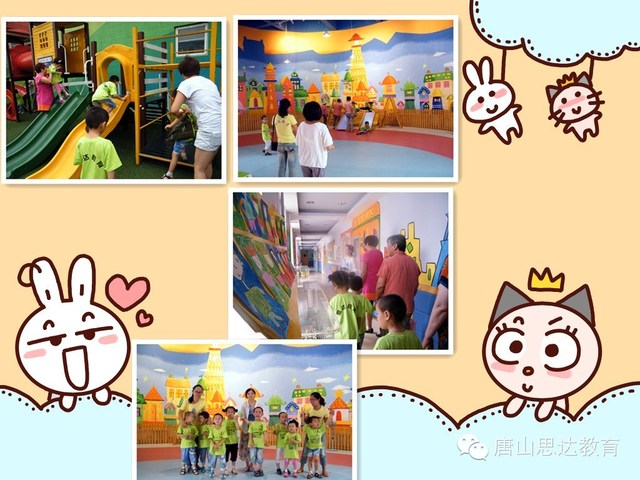 幼儿园老师和小朋友做游戏 卡通