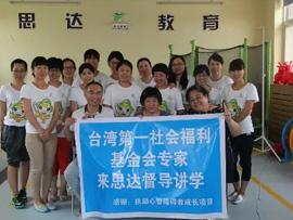 【教师培训】台湾专家分享经验,思达教师不断成长!